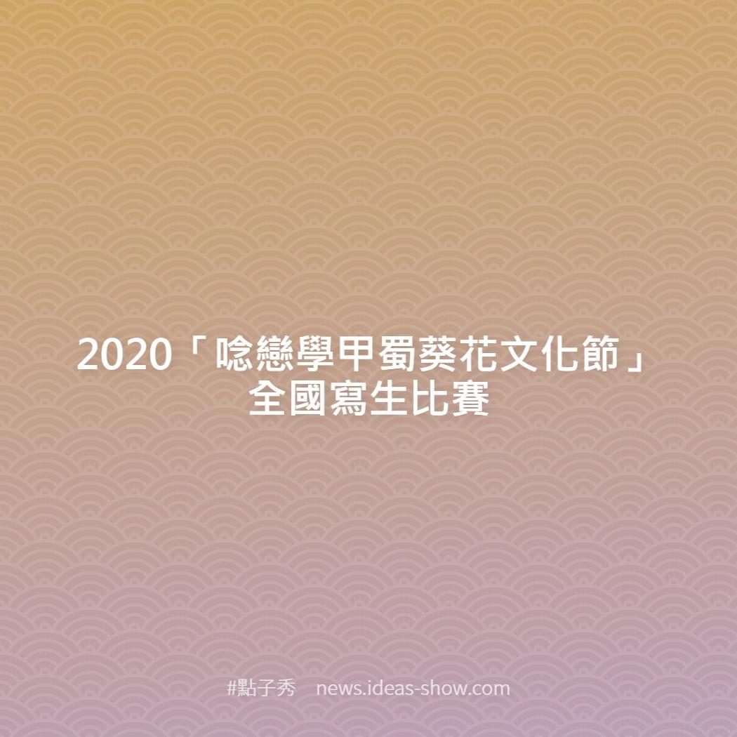 2020「唸戀學甲蜀葵花文化節」全國寫生比賽