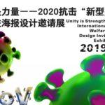 2020「團結就是力量」抗擊。新型冠狀病毒國際公益海報設計邀請展