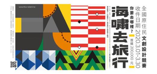 2020「海嘯去旅行」全國原住民⽂創設計競賽