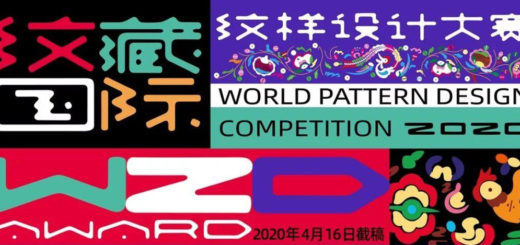 2020「紋藏國際」紋樣設計大賽