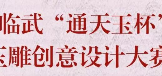 2020「臨武通天玉杯」玉雕創意設計大賽
