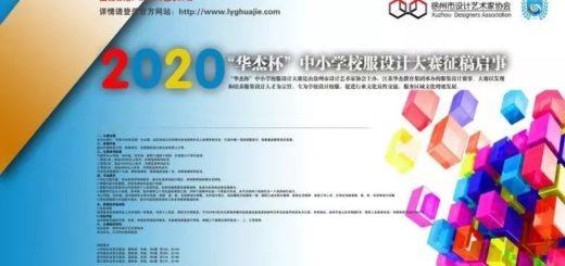 2020「華傑杯」中小學校服設計大賽