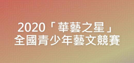 2020「華藝之星」全國青少年藝文競賽