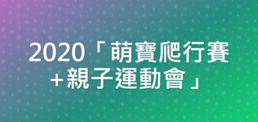 2020「萌寶爬行賽+親子運動會」