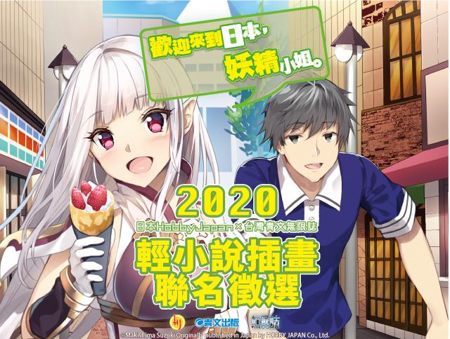 2020「青文無限誌」輕小說插畫聯名徵選