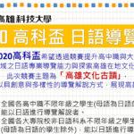 2020「高科盃」日語導覽競賽