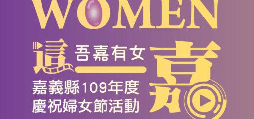 2020「women's power」吾嘉有女攝影比賽