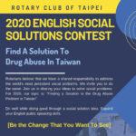 2020全國大專院校解決社會問題英語演講比賽