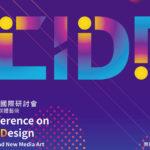 2020創新數位設計國際學術研討會論文徵稿