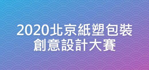 2020北京紙塑包裝創意設計大賽