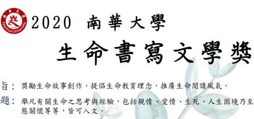 2020南華大學生命書寫文學獎
