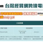 2020台灣經貿網跨境電商實戰營