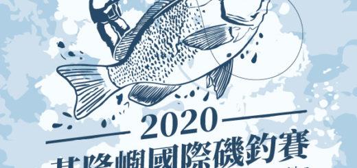 2020基隆嶼國際磯釣賽