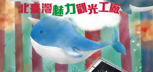 2020安永繪畫獎.北台灣魅力觀光工廠