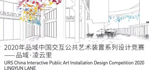 2020年「品域.凌雲裡全球發佈」域中國交互公共藝術裝置系列設計競賽