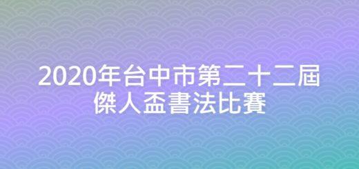 2020年台中市第二十二屆傑人盃書法比賽