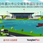 2020年嘉興市公交候車亭國際設計競賽