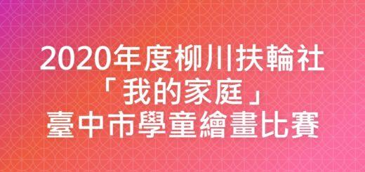 2020年度柳川扶輪社「我的家庭」臺中市學童繪畫比賽
