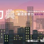 2020年廣告流行語金句獎.社群文案
