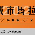 2020年新竹市城市馬拉松啦啦隊招募
