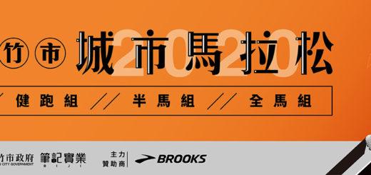2020年新竹市城市馬拉松