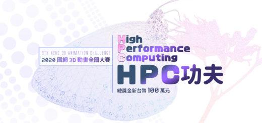 2020年第九屆「HPC功夫」國網3D動畫全國大賽