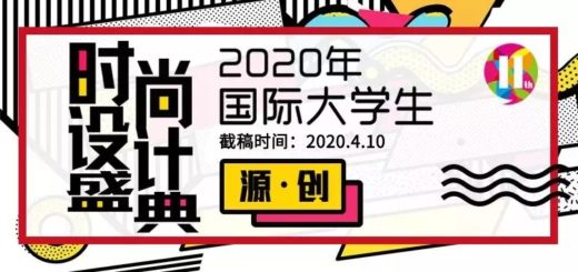 2020年第十一屆國際大學生時尚設計盛典