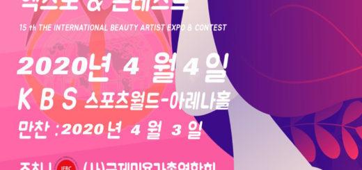 2020年韓國國際美容藝術大賽