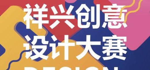 2020年首屆祥興創意設計大賽