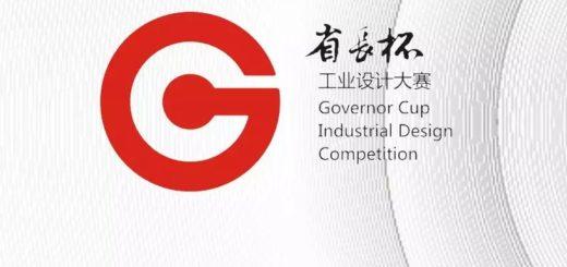 2020廣東省第十屆「省長杯」工業設計大賽