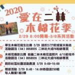 2020愛在二林木棉花季學生寫生比賽