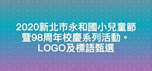 2020新北市永和國小兒童節暨98周年校慶系列活動。LOGO及標語甄選