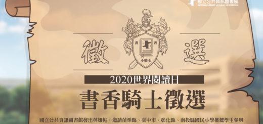 2020書香騎士・幸福閱讀代言人徵選活動
