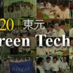 2020東元Green Tech國際創意競賽