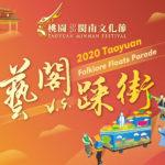 2020桃園閩南文化節.藝閣vs踩街競賽