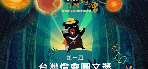 2020第一屆台灣燈會圖文獎徵件活動