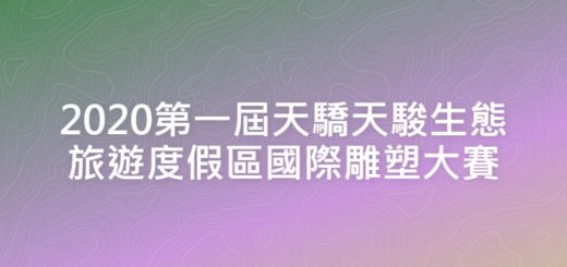 2020第一屆天驕天駿生態旅遊度假區國際雕塑大賽
