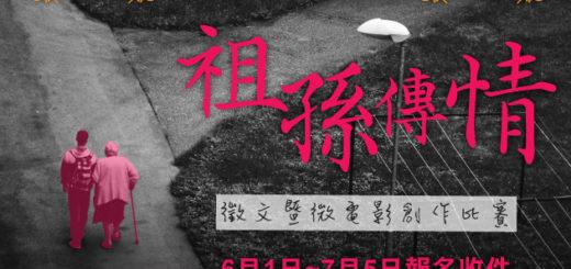 2020第三屆「佳音金傳獎」祖孫傳情徵文暨微電影創作比賽