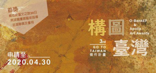 2020第三屆「構圖.臺灣」視覺藝術創作徵件