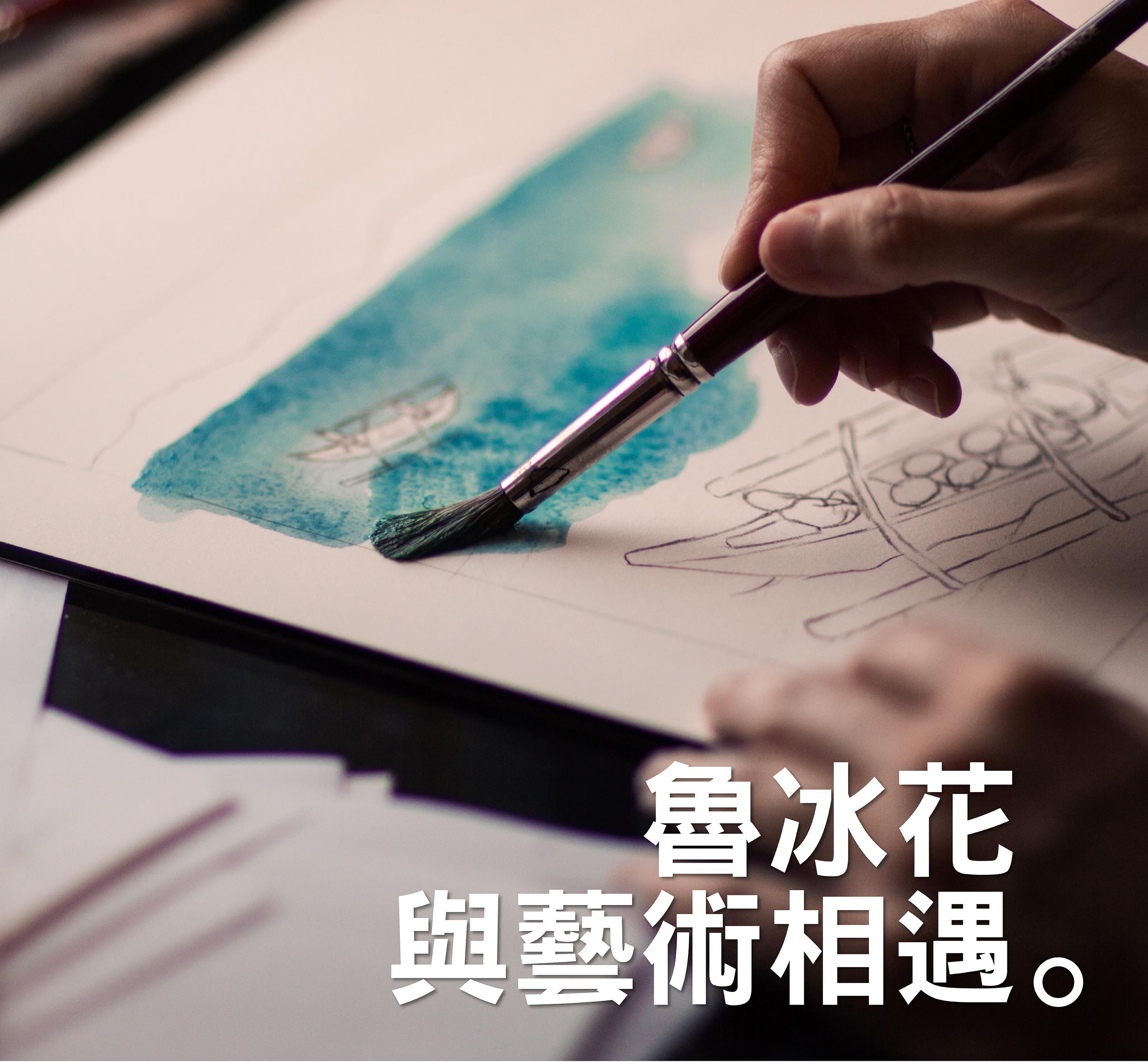 2020第三屆戀戀魯冰花.魯冰花與藝術相遇