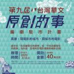 2020第九屆「台灣華文原創故事編劇駐市計畫」徵件