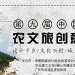 2020第九屆中國夢・農文旅創意設計大賽