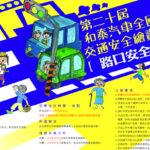 2020第二十屆和泰汽車全國兒童交通安全繪畫比賽