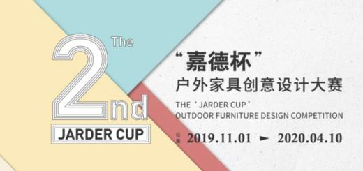 2020第二屆「嘉德杯」戶外家具創意設計大賽