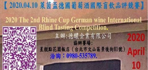 2020第二屆「萊茵盃」德國葡萄酒國際盲飲品評競賽