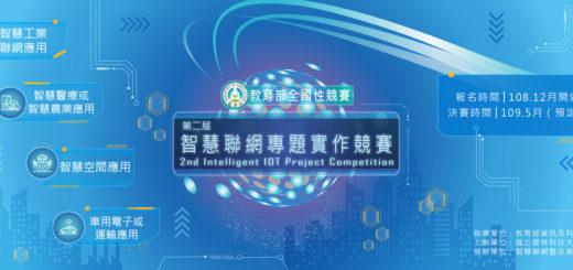 2020第二屆智慧聯網專題實作競賽