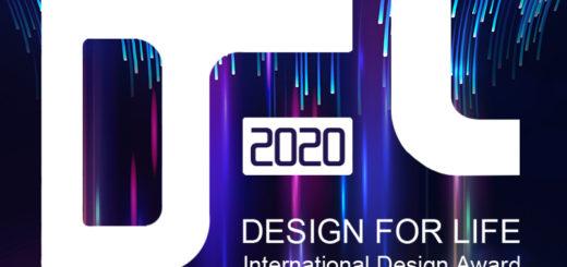 2020第二屆DFL創意國際設計獎