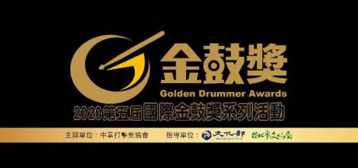 2020第五屆「金鼓獎」國際爵士鼓大賽