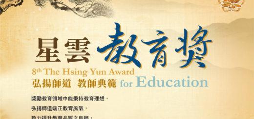 2020第八屆星雲教育獎