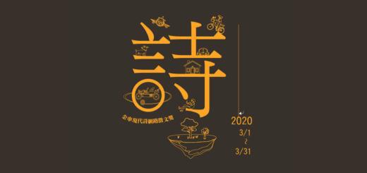 2020第八屆金車現代詩網路徵文獎